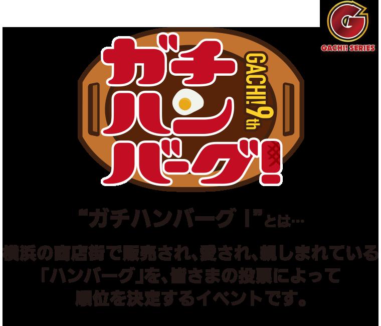 ガチハンバーグ!横浜の商店街で販売され、愛され、親しまれている「ハンバーグ」を、皆さまの投票によって順位を決定するイベントです。