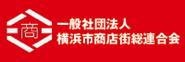 一般社団法人 横浜市商店街総連合会