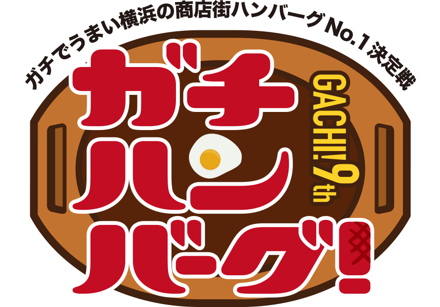 ガチでうまい横浜の商店街チャーハンNO.1決定戦 ガチハンバーグ!