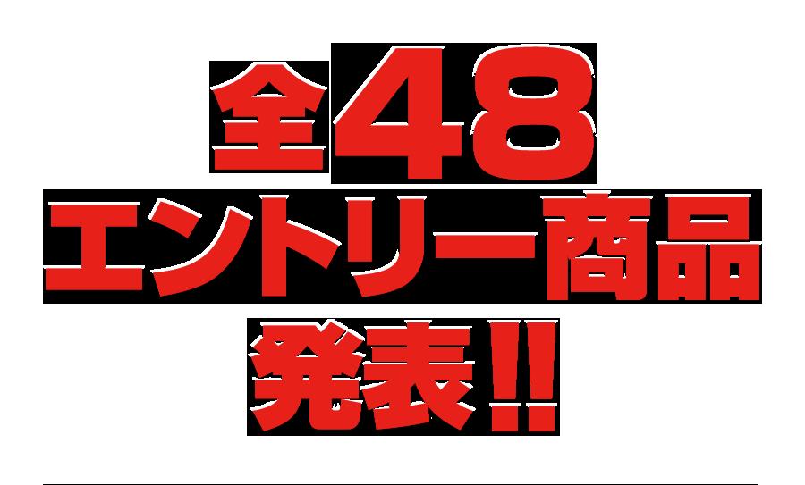全48エントリー商品発表!!