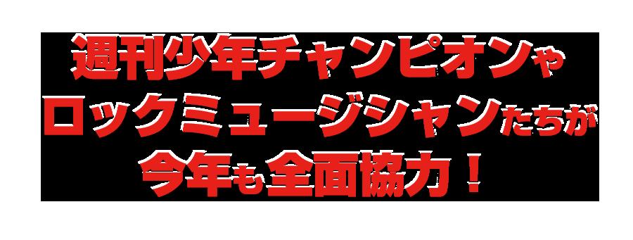 週刊少年チャンピオンやロックミュージシャンたちが今年も全面協力!