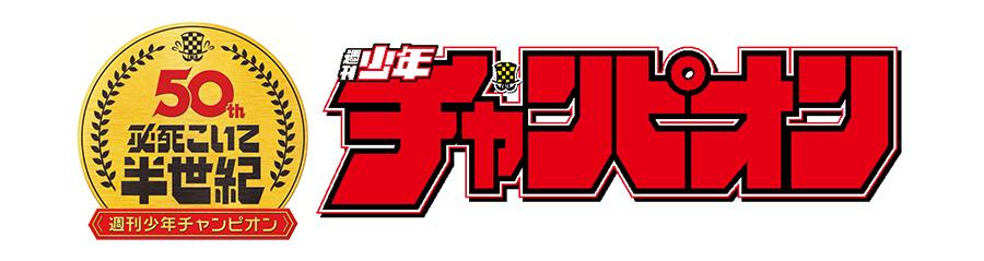 週刊少年チャンピオン(秋田書店)