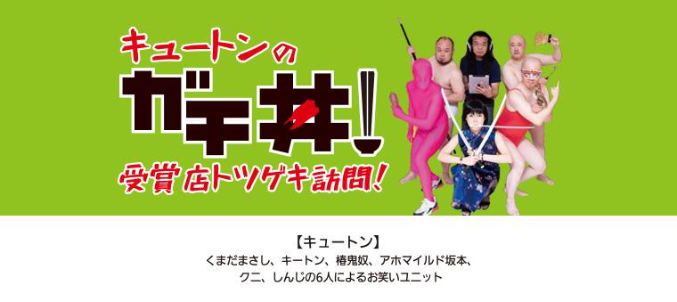 キュートンのガチ丼!受賞店トツゲキ訪問!