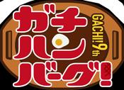 ガチハンバーグ!ロゴ