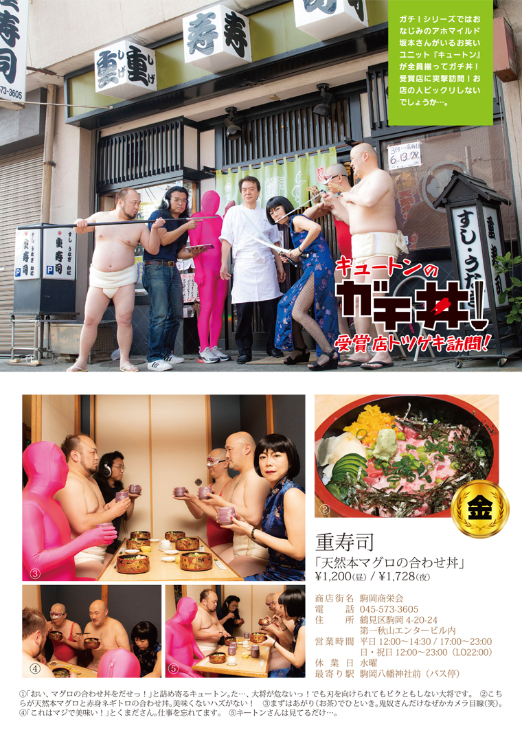 鶴見区 / 駒岡商栄会 / 重寿司