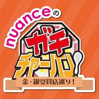 nuanceのガチチャーハン!金・銀受賞店巡り!