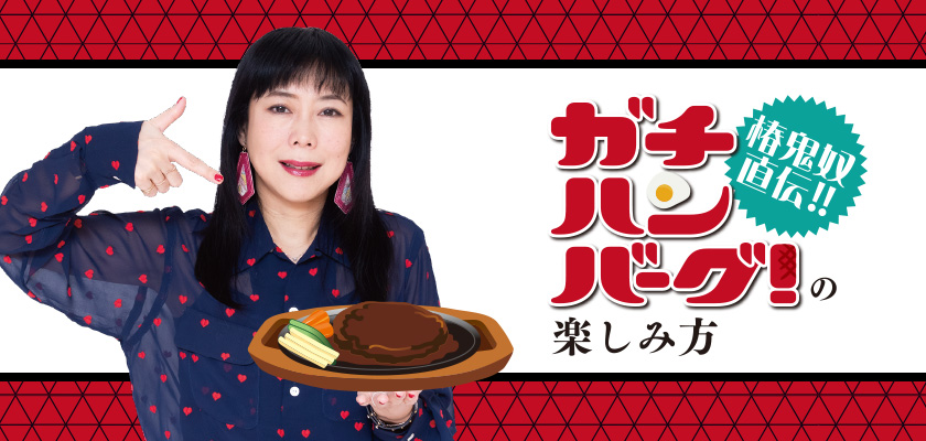 椿鬼奴直伝ハンバーグ!の楽しみ方・投票方法